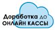 АСПД ШТРИХ-М можно модернизировать до ОНЛАЙН КАССЫ