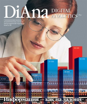 OLAP-система DiAna: Digital Analytics Pro